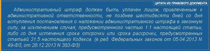 Часть 1 статьи 32.2 КоАП РФ