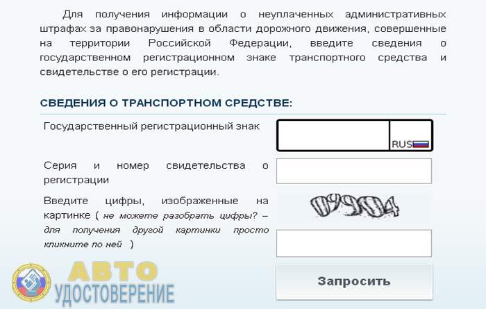 Как проверить штрафы на сайте ГИБДД