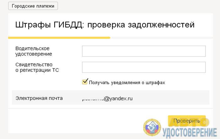 Как проверить штрафы при помощи Яндекса
