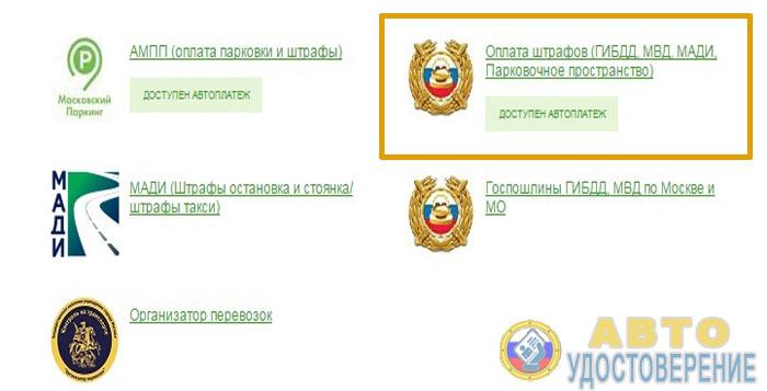 Как проверить штрафы ГИБДД с помощью Сбербанка Онлайн