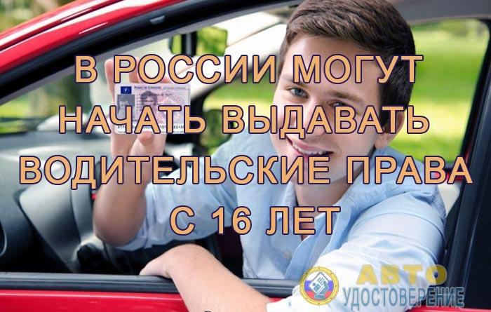 В России могут начать выдавать права с 16 лет