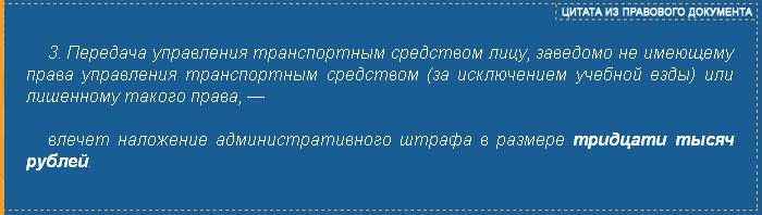 ч. З ст. 12.7 КоАП - цитата из правового документа