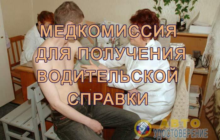 Изображение - Справка для получения водительского удостоверения voditelskaya-spravka-dlya-gibdd-novogo-obrazca
