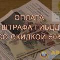 Оплата штрафа ГИБДД со скидкой 50%