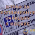 Штраф за неоплаченную парковку в Москве в 2017 году