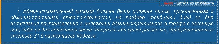 Цитата из КоАП - было