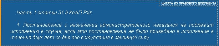 Ст. 31.9 ч.1 КоАП РФ