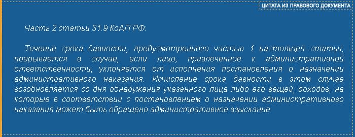 Ст. 31.9 ч.2 КоАП РФ