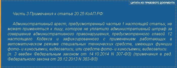 ч.3, примечание к ст.20.25 КоАП РФ