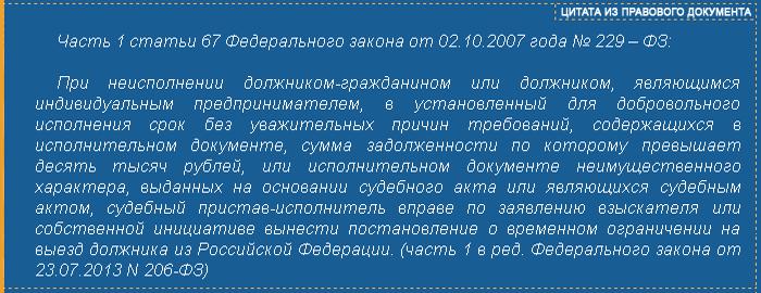 часть 1 ст. 67 ФЗ РФ