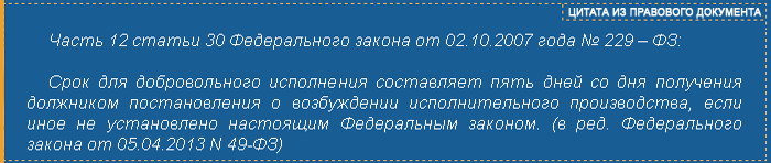 часть 12 ст. 30 ФЗ РФ
