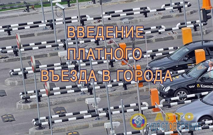 Введение платного въезда в города России