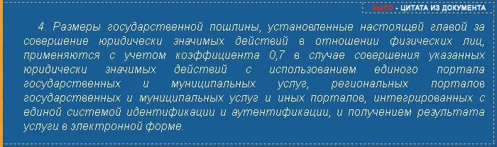 Статья 333.35 ч. 2, п. 4 Налогового кодекса РФ - было