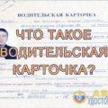 Что такое водительская карточка?