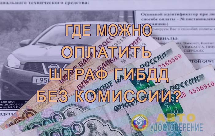 В каких банках можно оплатить штраф гибдд