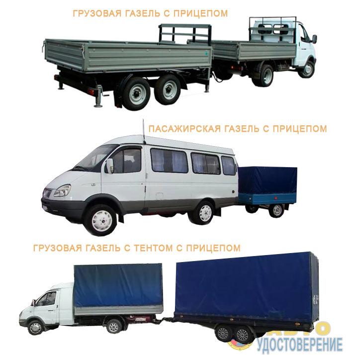 Газели с грузовым прицепом