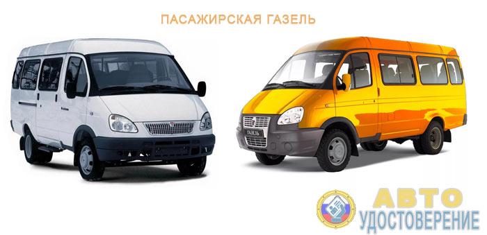 Пассажирская Газель