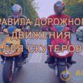 Правила дорожного движения для скутеров