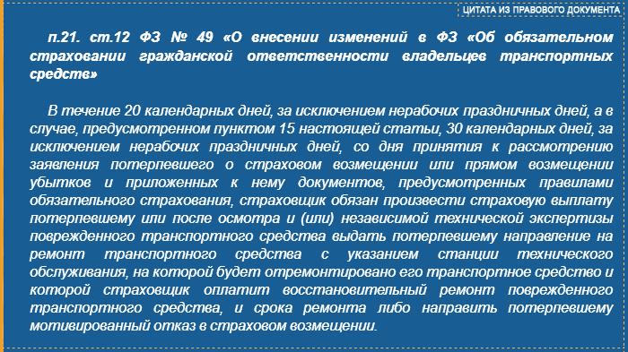 п.21 ст.12 ФЗ-49 - изменения ОСАГО