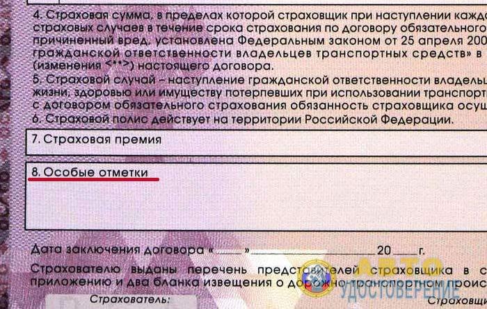 Изменения вносят в полис ОСАГО в поле - Особые отметки
