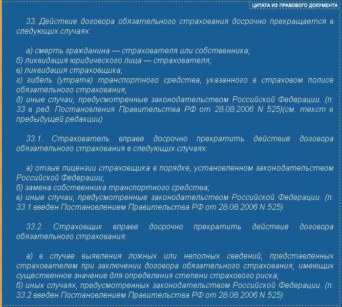 Постановление РФ №263 п. 33.1-33.2