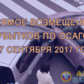 Прямое возмещение убытков по ОСАГО с 25 сентября 2017 года