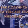 Как получить водительское удостоверение инвалиду