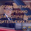 Ограничения по зрению для получения водительского удостоверения