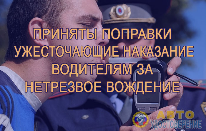 Госдума уточнила наказания водителям за нетрезвое вождение