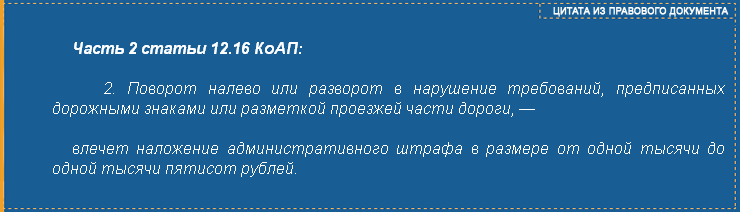 Часть 2 статьи 12.16 КоАП РФ