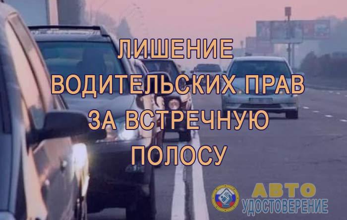 Лишение водительских прав за встречную полосу