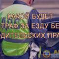 Езда без прав — штраф в 2021 году за вождение