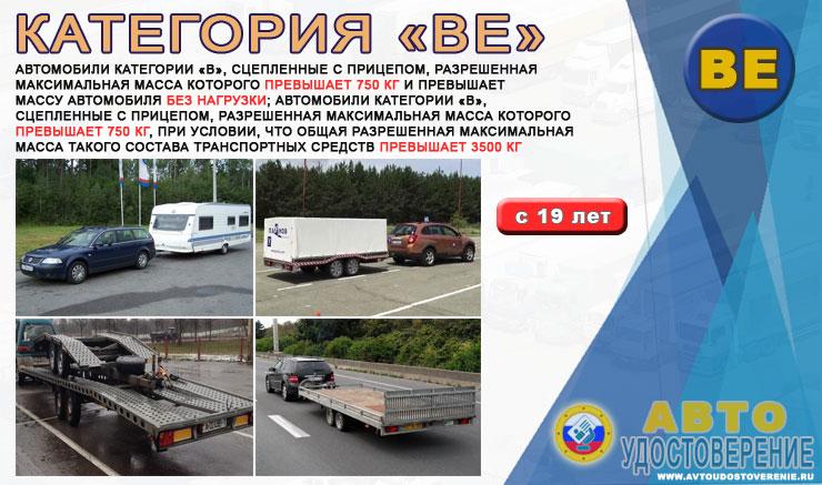 Категория BЕ - какие транспортные средства можно водить