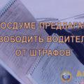 В Госдуме предлагают освободить водителей от штрафов, о которых им не сообщили