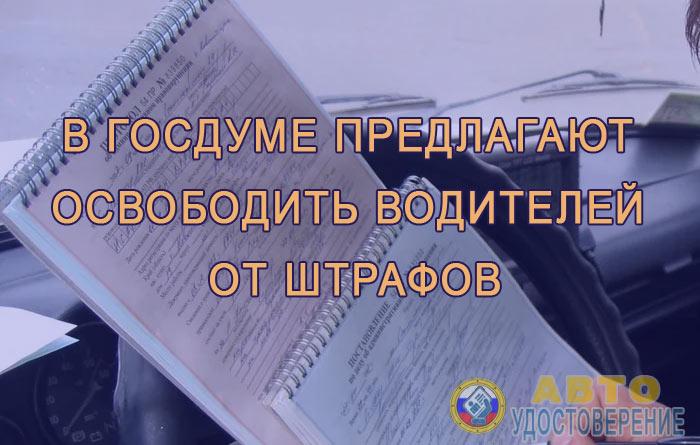 В Госдуме предлагают освободить водителей от штрафов