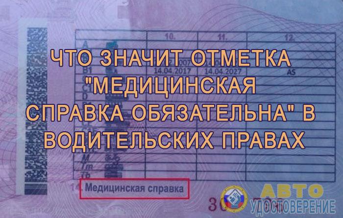 Что значит отметка Медицинская справка обязательна в водительском удостоверении