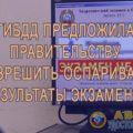 ГИБДД предложила правительству разрешить оспаривать результаты экзаменов