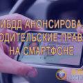 В ГИБДД проанонсировали водительские права на смартфоне